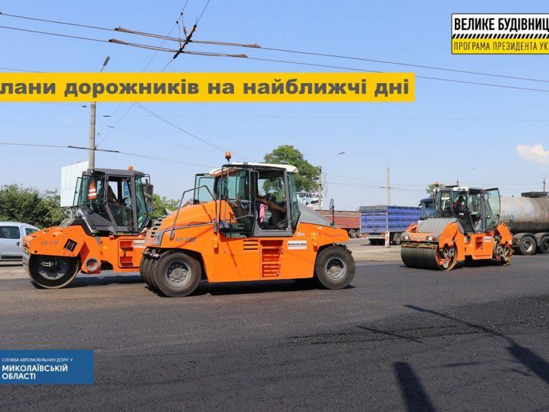 Завтра в Николаеве будет затруднен въезд с трассы Н-11: дорожники перекроют одну полосу от «баштанского кольца»