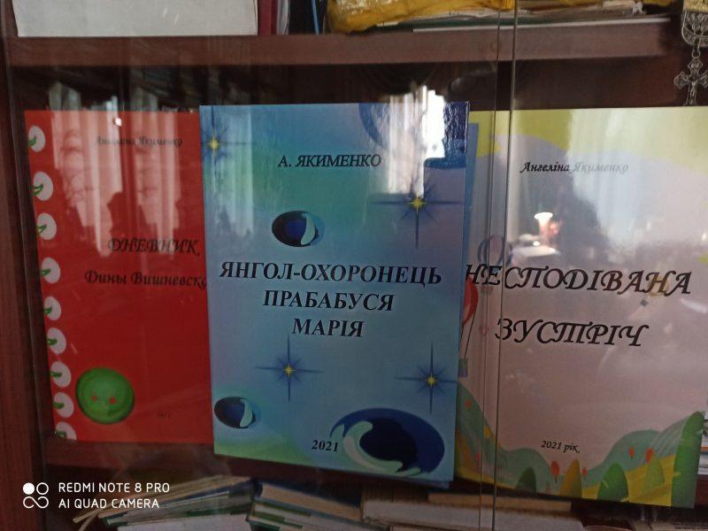 Девочка из Николаева за год карантина написала 4 книги. Они уже изданы