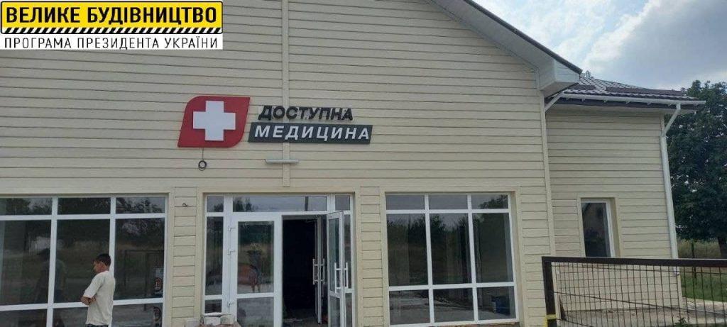Велике Будівництво на Вознесенщині: завершується спорудження сімейної амбулаторії у Мартинівському 1