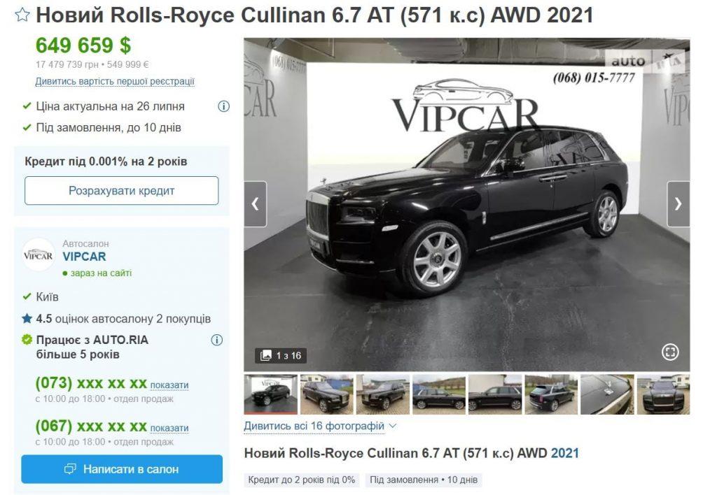Агрофирма николаевского депутата Корымшкина купила Rolls-Royce за $650 тысяч (ДОКУМЕНТ) 3