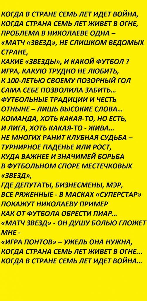 """В Николаеве """"звездный матч"""" с мэром и губернатором вызвал широкий общественный резонанс 1"""