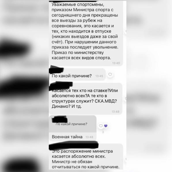 Белорусским спортсменам запретили выезжать на соревнования за границу - СМИ 1