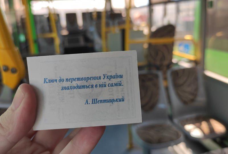 В Николаеве ко Дню Независимости Украины в «зеленых» автобусах будут выдавать тематические билеты с цитатами (ФОТО)