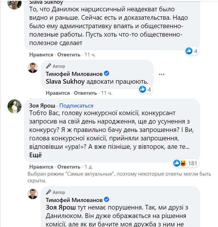 После драки кулаками все еще машут. Что успели наговорить друг другу Данилюк и Милованов и что услышали о себе 11