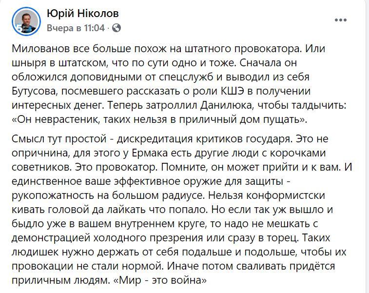 После драки кулаками все еще машут. Что успели наговорить друг другу Данилюк и Милованов и что услышали о себе 13