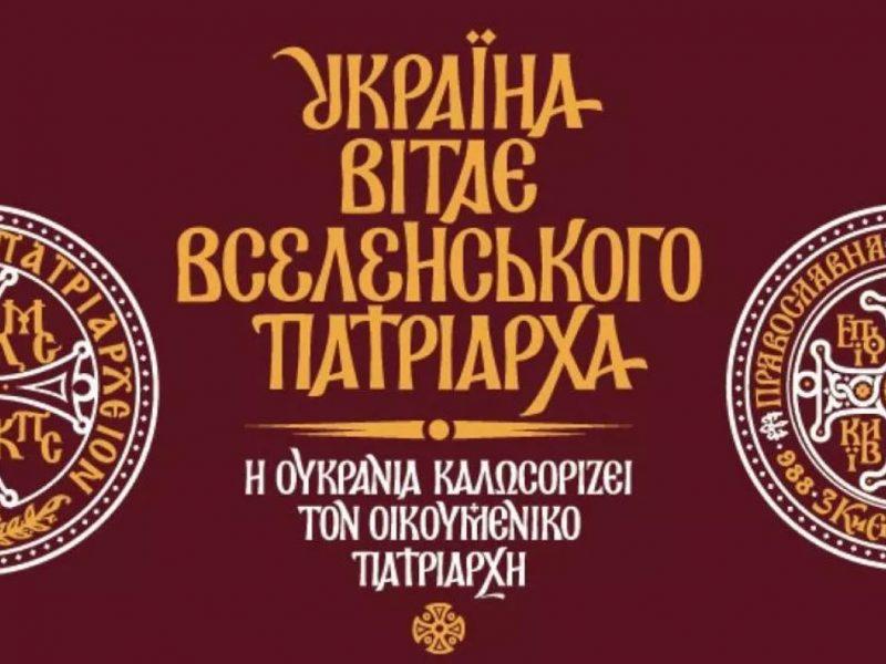 В Украину едет Вселенский патриарх. Уже кое-что известно о программе визита