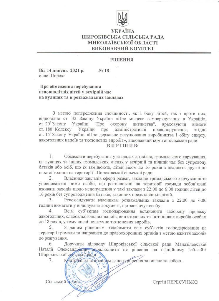 В Николаевской области ввели комендантский час для подростков