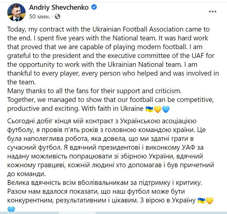 Андрей Шевченко покидает пост главного тренера сборной? Сегодня истек его контракт с УАФ (ФОТО) 1