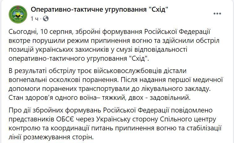 На Донбассе ранены 3 украинских военных, один - тяжело 1