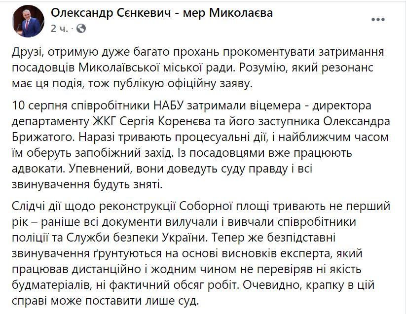 Сенкевич уверен, что обвинения в воровстве средств на реконструкции Соборной площади будут сняты 1