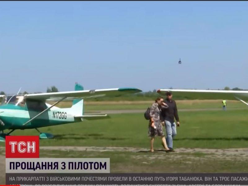 Родственники пилота самолета, разбившегося с туристами из США, назвали авиакатастрофу заказным убийством (ВИДЕО)