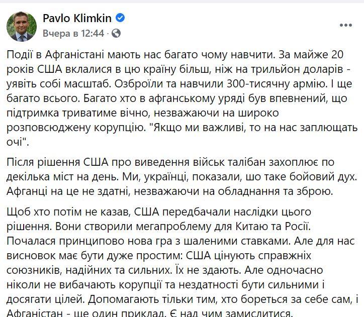 Если Украина не уничтожит коррупцию, США ее сдадут так же, как Афганистан, - Климкин 1
