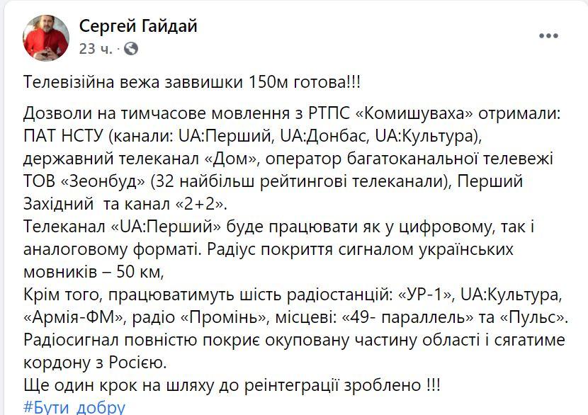 Украина начала трансляцию радио и ТВ-программ на оккупированные части Донецкой и Луганской областей (ФОТО) 7