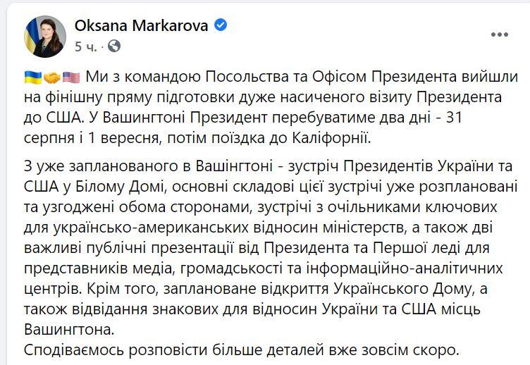 Маркарова рассказала о нюансах предстоящего визита Зеленского в США 1