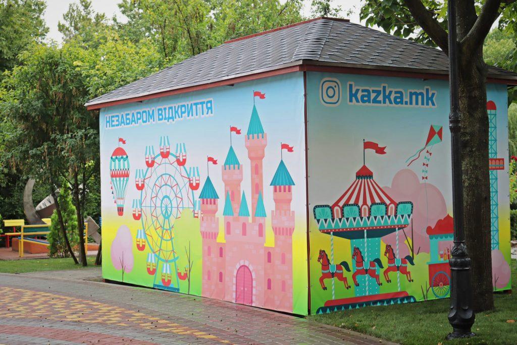 В Николаеве 21 августа наконец-то откроют детский городок «Сказка» (ФОТО) 17