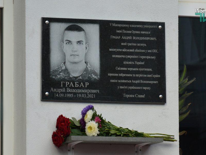 В Николаевском университете Пилипа Орлика открыли мемориальную доску герою АТО Андрею Грабарю (ФОТО, ВИДЕО)