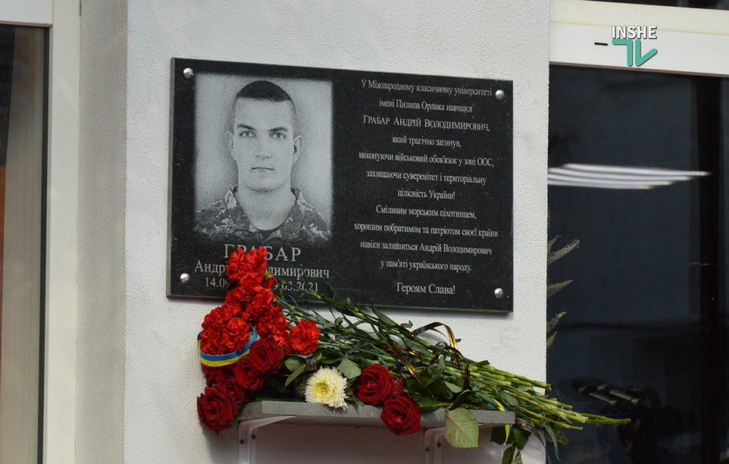 В Николаевском университете Пилипа Орлика открыли мемориальную доску герою АТО Андрею Грабарю (ФОТО, ВИДЕО) 1