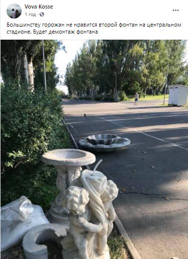 На Центральном стадионе демонтируют фонтан с купидонами, который возмутил николаевцев (ФОТО) 5