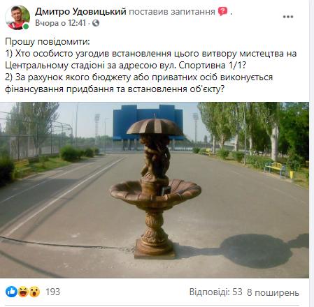 На Центральном стадионе демонтируют фонтан с купидонами, который возмутил николаевцев (ФОТО) 1