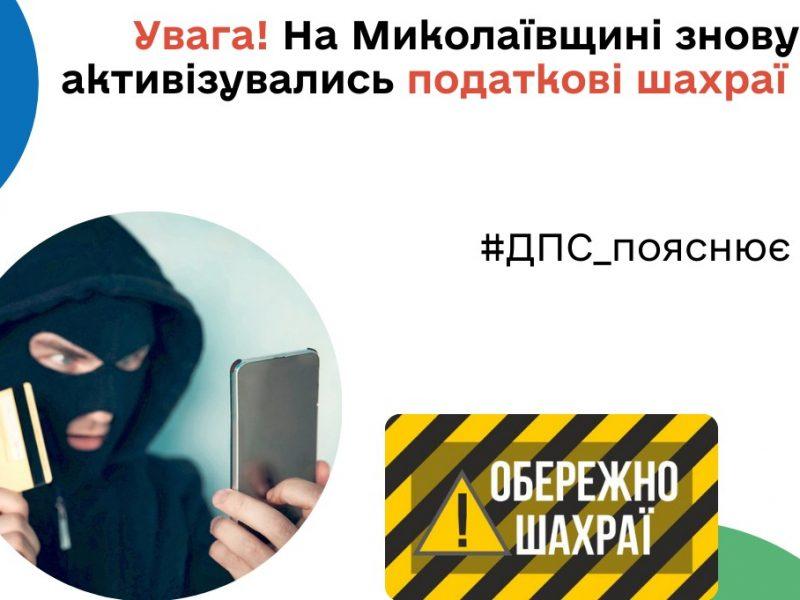 Николаевским предпринимателям «звонят из налоговой» и требуют взятки