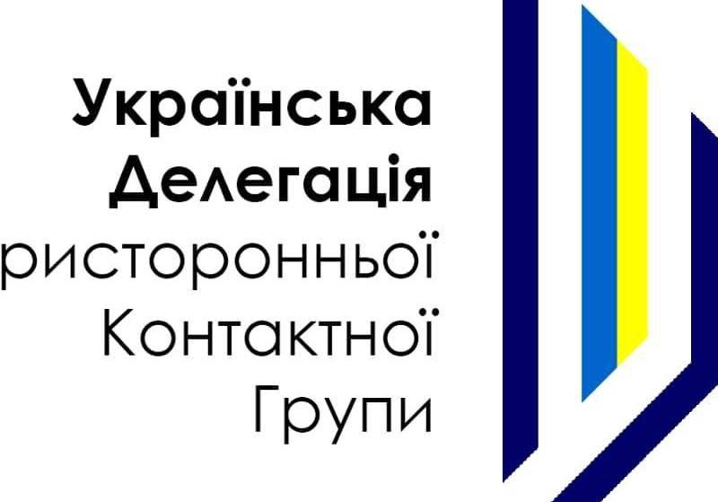 Россияне сознательно срывают работу Гуманитарного подгруппы ТКГ — заявление украинской делегации