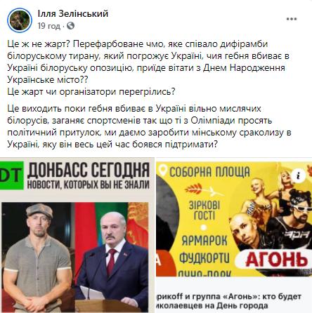 """""""Зашквар"""", - в Николаеве требуют отменить выступление рэпера """"Полиграф Шарикоff"""" на концерте ко Дню города 1"""