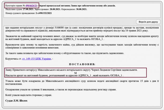 У николаевского депутата и латифундиста Юрия Кормышкина суд арестовал жилой дом 1