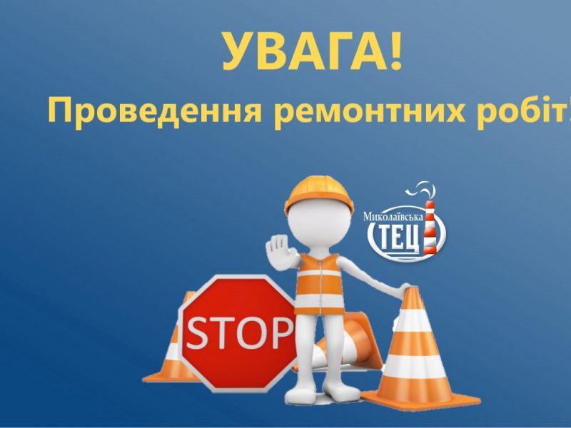 В Николаеве на месяц частично перекрыли Московскую — ТЭЦ ремонтирует теплотрассу