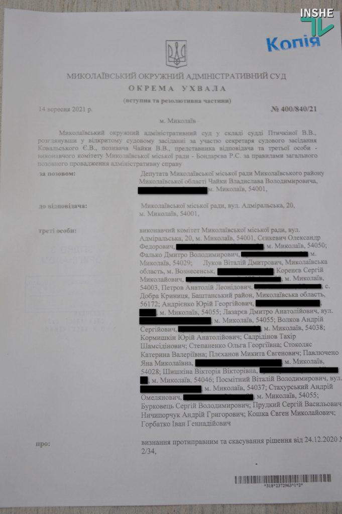 Суд отдельным определением удовлетворил мои требования в иске к Николаевскому горсовету - депутат Владислав Чайка (ФОТО, ВИДЕО) 1