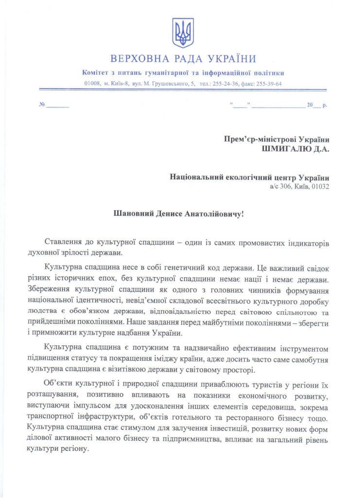Комитет ВР просит правительство сохранить «Бугский Гард» (ДОКУМЕНТ) 1