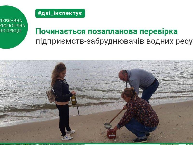 Николаевская область — на 7-м месте в Украине по загрязнению природы сбросами сточных вод