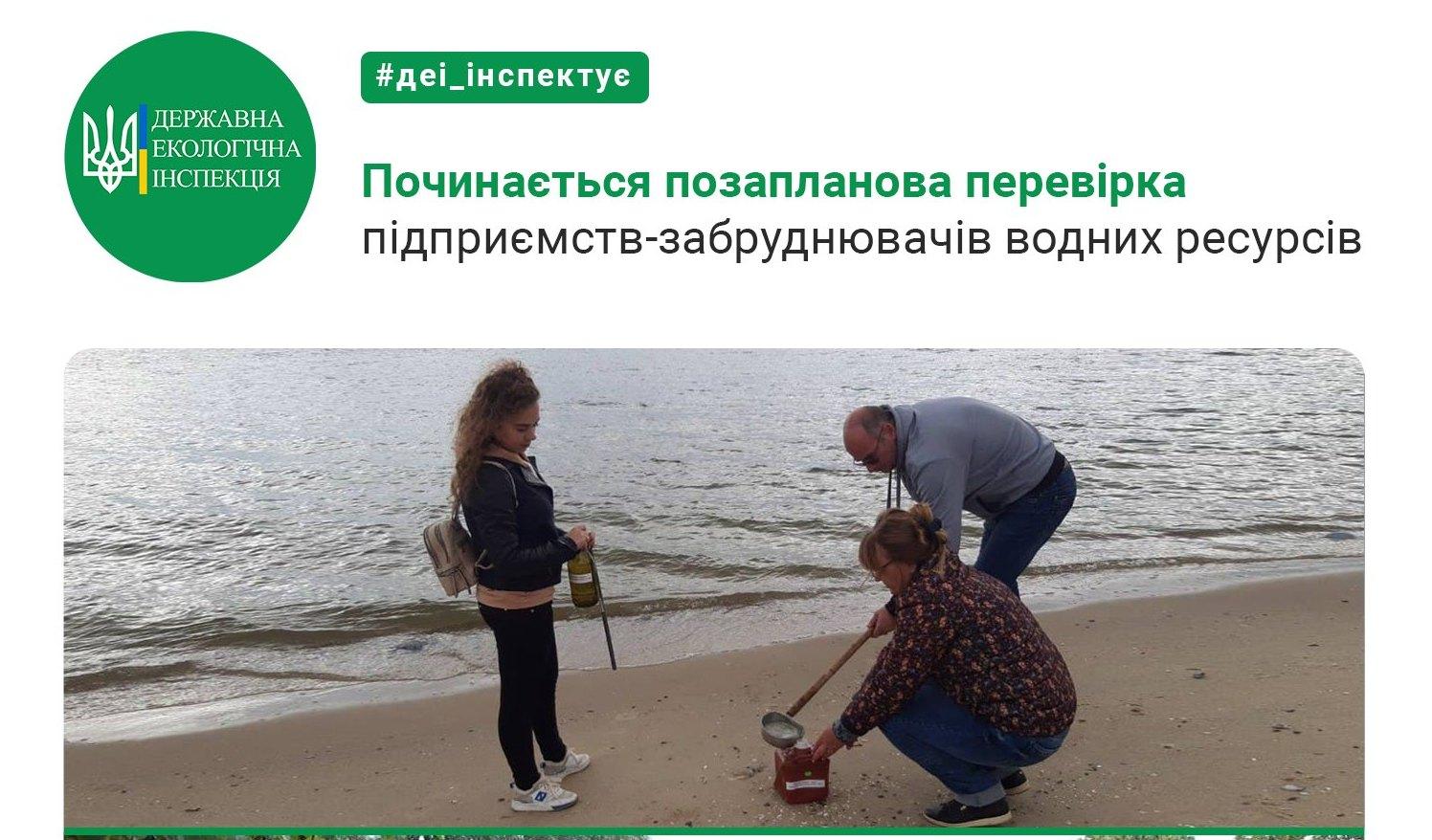 Николаевская область - на 7-м месте в Украине по загрязнению природы сбросами сточных вод 3