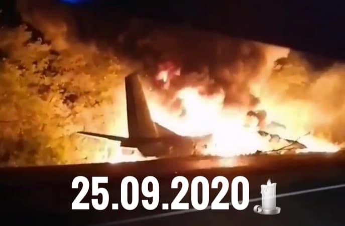 Дело о крушении самолета АН-26 под Харьковом в полушаге в суда - Венедиктова 1