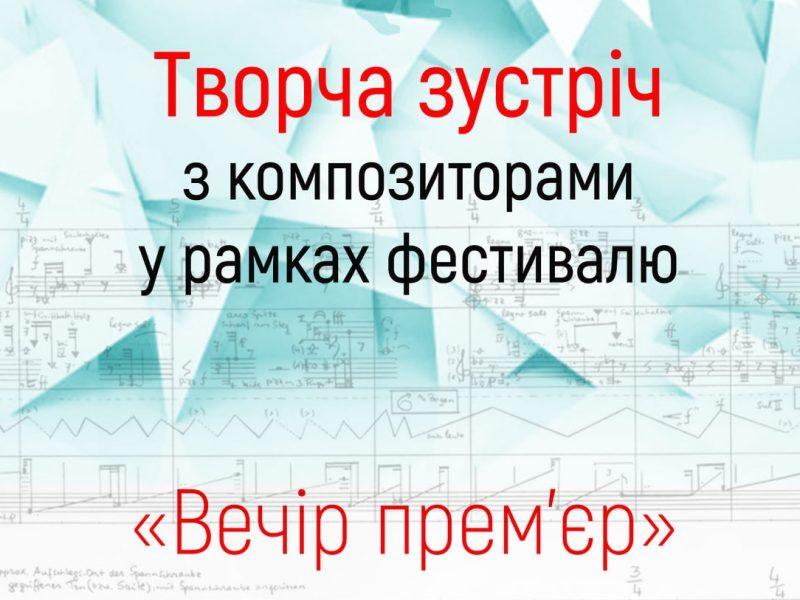 В Николаеве в четвертый раз пройдет фестиваль современного композиторского искусства «Вечер премьер» (ВИДЕО)