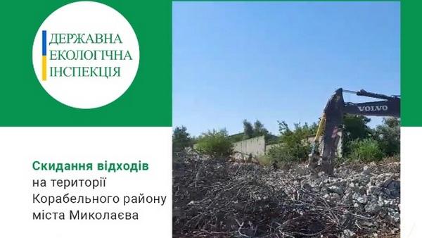 У водохранилища в Николаеве сбрасывали строительный мусор - ГЭИ обратилась в полицию (ВИДЕО) 5
