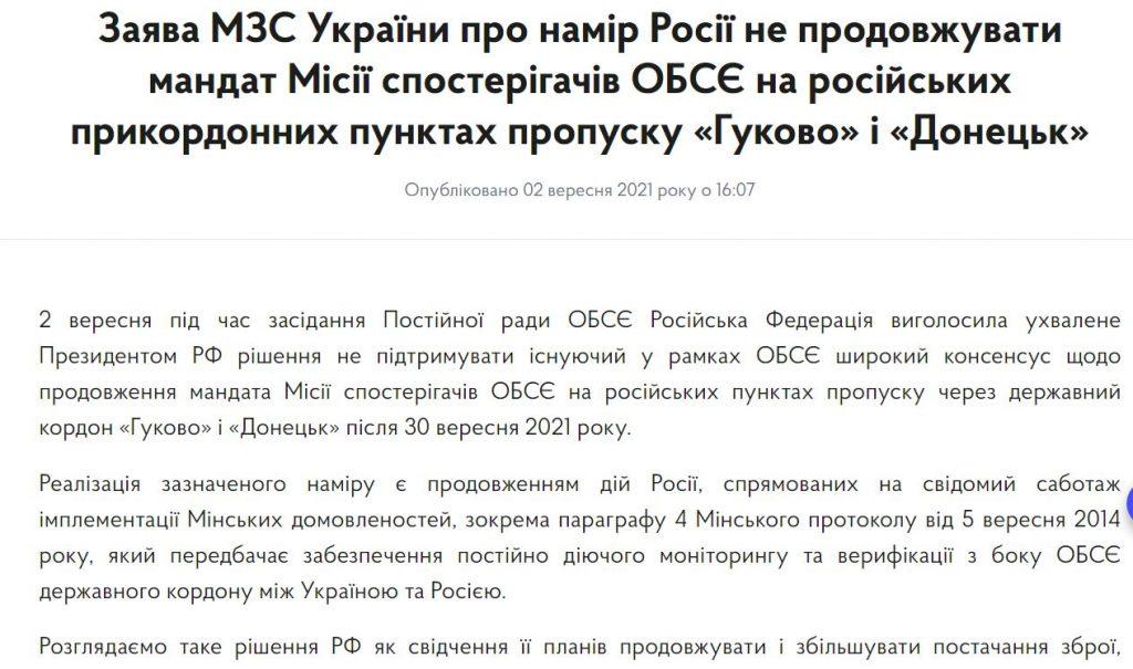 РФ отказывается продлевать мандат миссии ОБСЕ на Донбассе 1