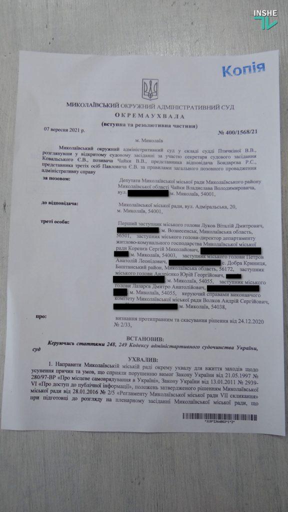 Суд обязал Николаевский горсовет устранить недостатки, на которые я указывал в иске, - Чайка (ФОТО, ВИДЕО) 1