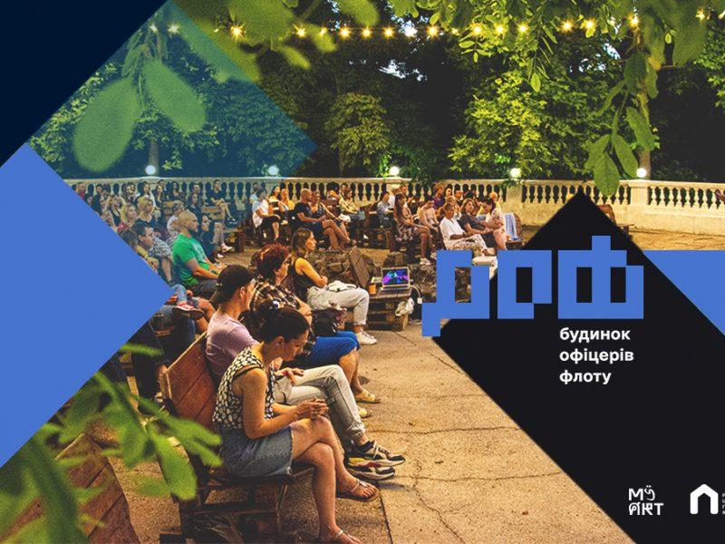 Культурная осень в Николаеве: финальная сентябрьская программа арт-пространства в ДОФе (ВИДЕО)