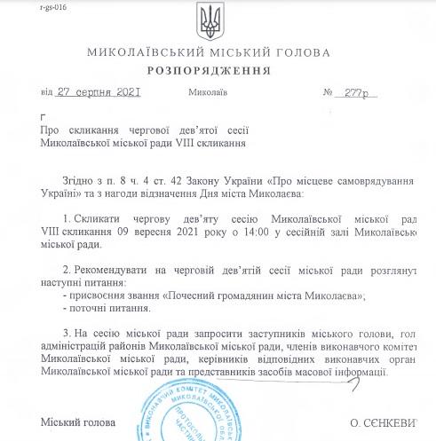Предпраздничная? На 9 сентября созывается сессия Николаевского горсовета (ДОКУМЕНТ) 1