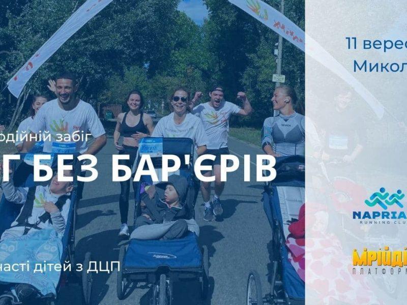 В Николаеве в День города впервые пройдет забег с участием детей с инвалидностью «Біг без бар'єрів». Присоединяйтесь!