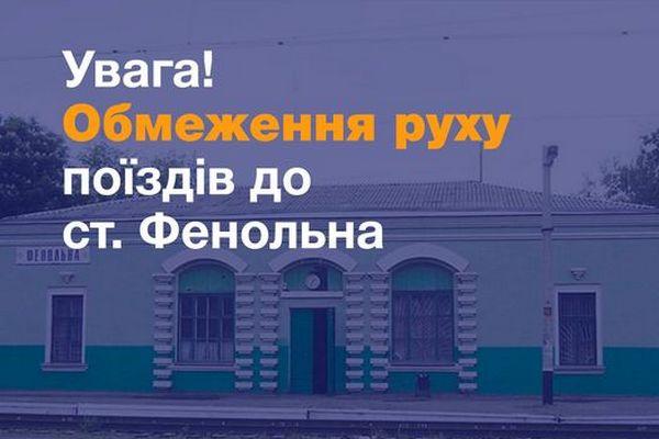 Из-за обстрела боевиками на Донецкой железной дороге поезда временно идут до ст.Фенольная