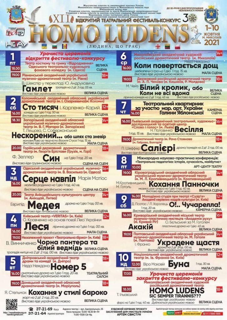 """После ковидного перерыва в Николаеве пройдет традиционный фестиваль-конкурс """"Homo ludens"""" (АФИША) 1"""