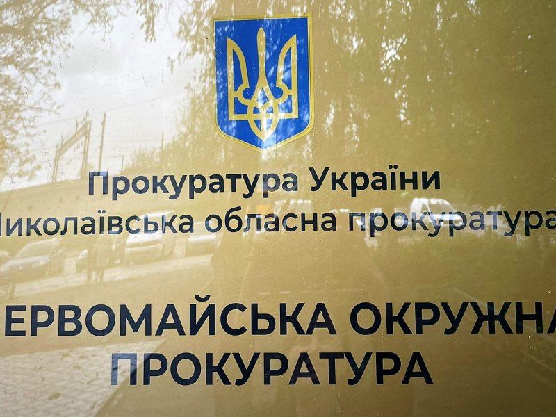 На Николаевщине по иску прокуратуры общине вернут водопроводную сеть стоимостью 7,5 млн. грн.