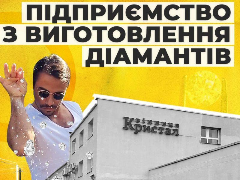 Налетай! Украина продает завод по производству бриллиантов