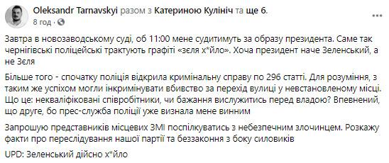 Жителя Чернигова будуть судить за граффити, оскорбляющие президента 1