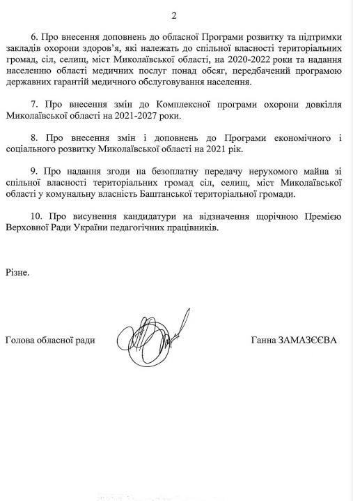Внести изменения в бюджет Николаевской области - созывается сессия Николаевского облсовета (ДОКУМЕНТ) 3