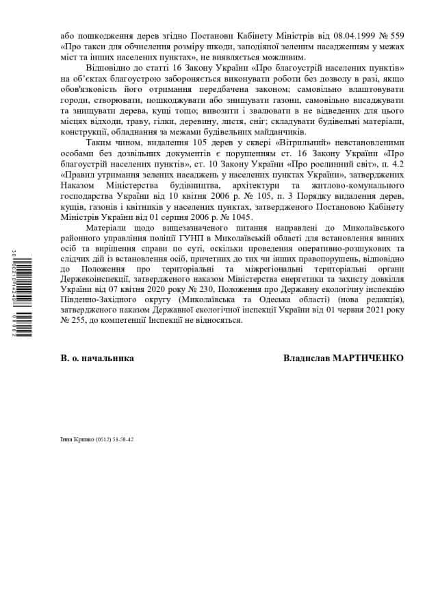 В сквере «Вітрильний» у речвокзала в Николаеве неизвестные уничтожили 105 деревьев - ГЭИ обратилась в полицию (ДОКУМЕНТ) 3