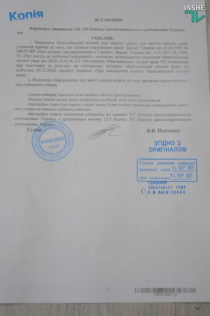 Суд отдельным определением удовлетворил мои требования в иске к Николаевскому горсовету - депутат Владислав Чайка (ФОТО, ВИДЕО) 3