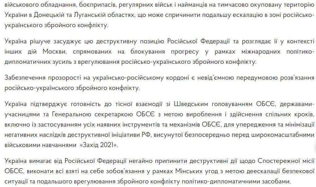 РФ отказывается продлевать мандат миссии ОБСЕ на Донбассе 3