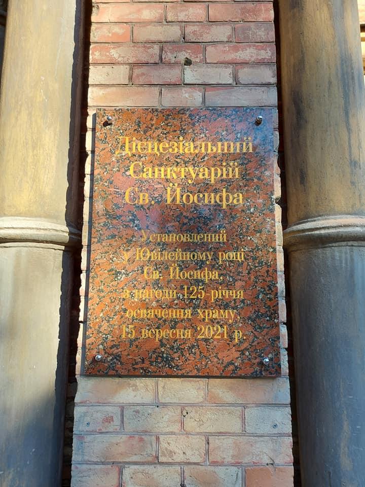 Католический храм в Николаеве, отметивший свое 125-летие, стал санктуарием святого Иосифа (ФОТО) 3